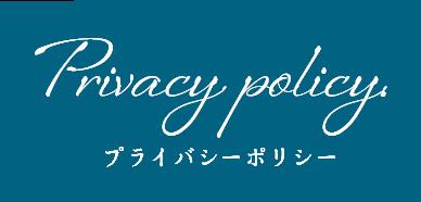 株式会社Laugh(ラフ)プライバシーポリシー